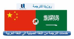 صورة مترجم صيني عربي في مصر