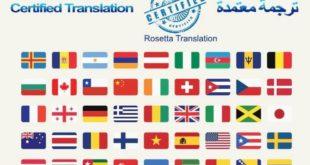 ترجمة معتمدة