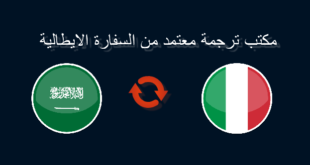 مكاتب ترجمة معتمدة من السفارة الايطالية ترجمة ايطالي عربي