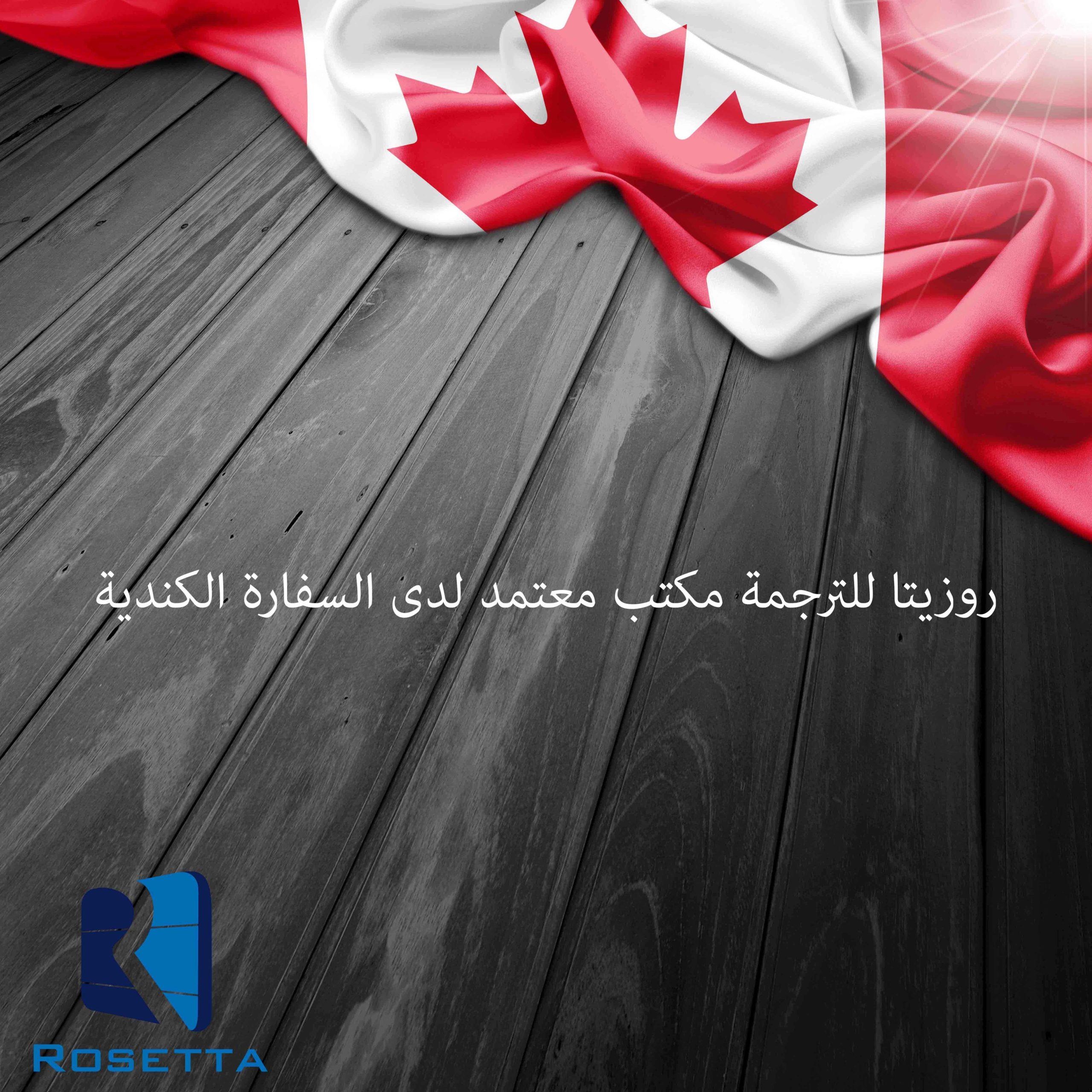 روزيتا للترجمة مكتب معتمد لدى السفارة الكندية