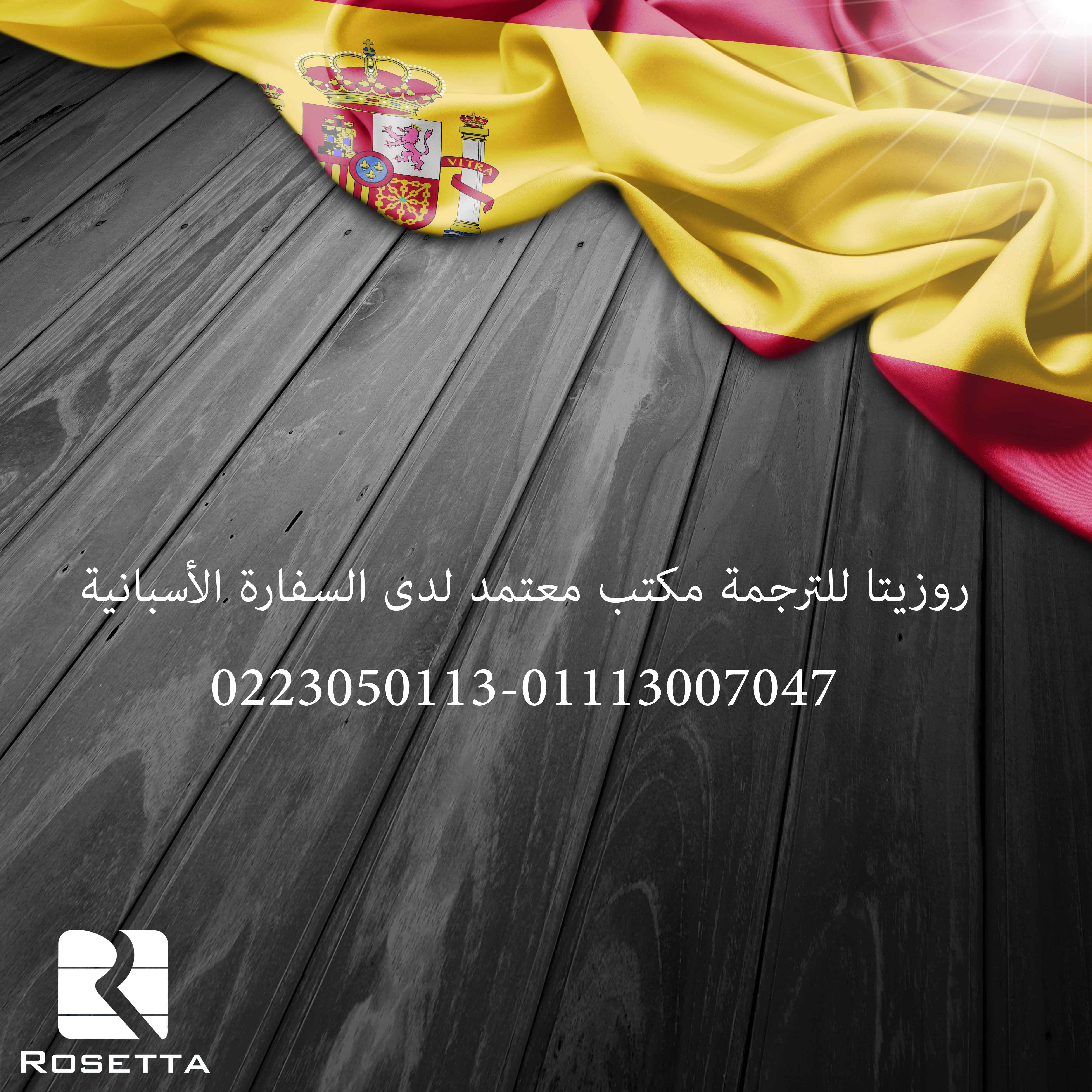 مترجم معتمد من السفارة الاسبانية