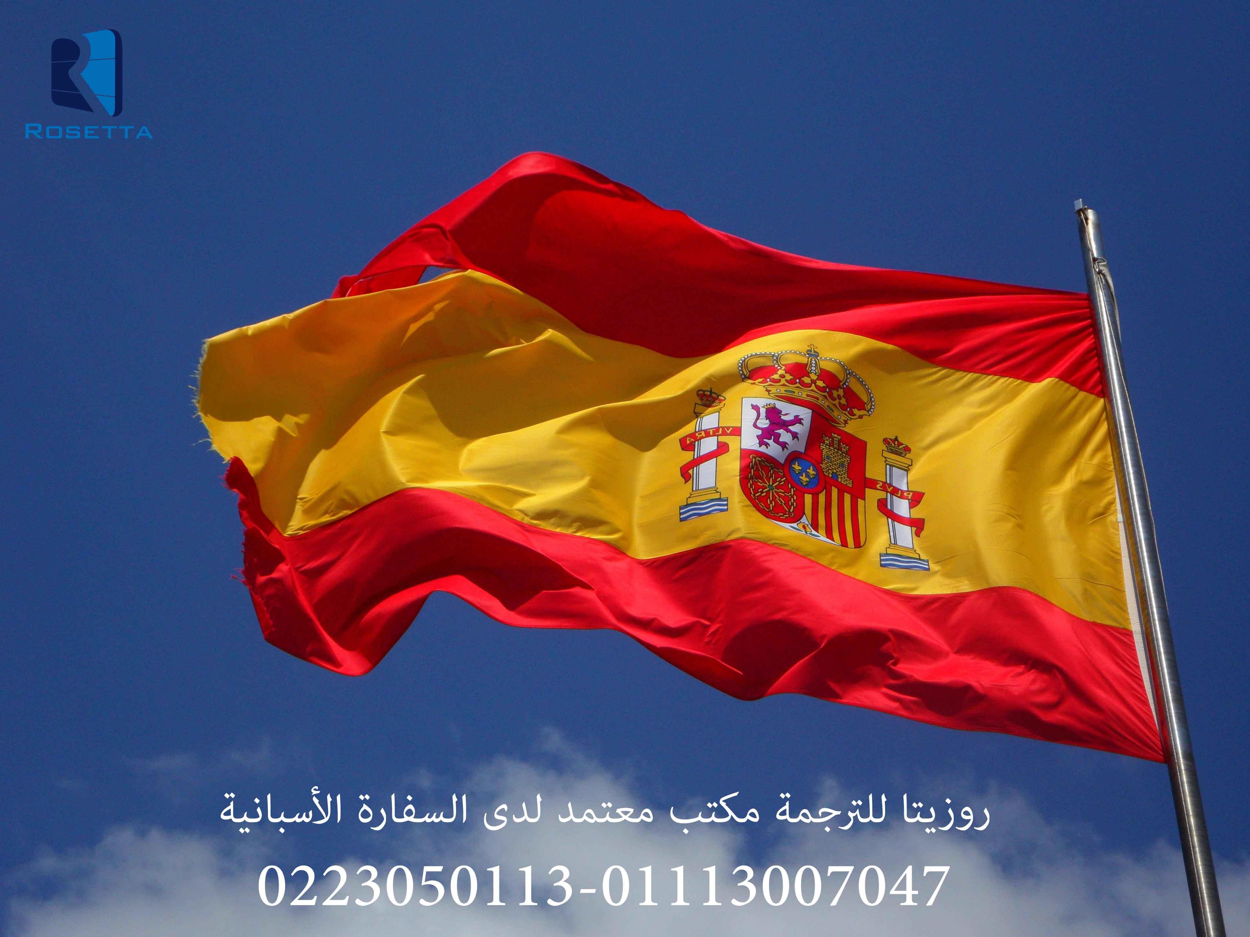 مكتب ترجمة معتمدة من السفارة الاسبانية