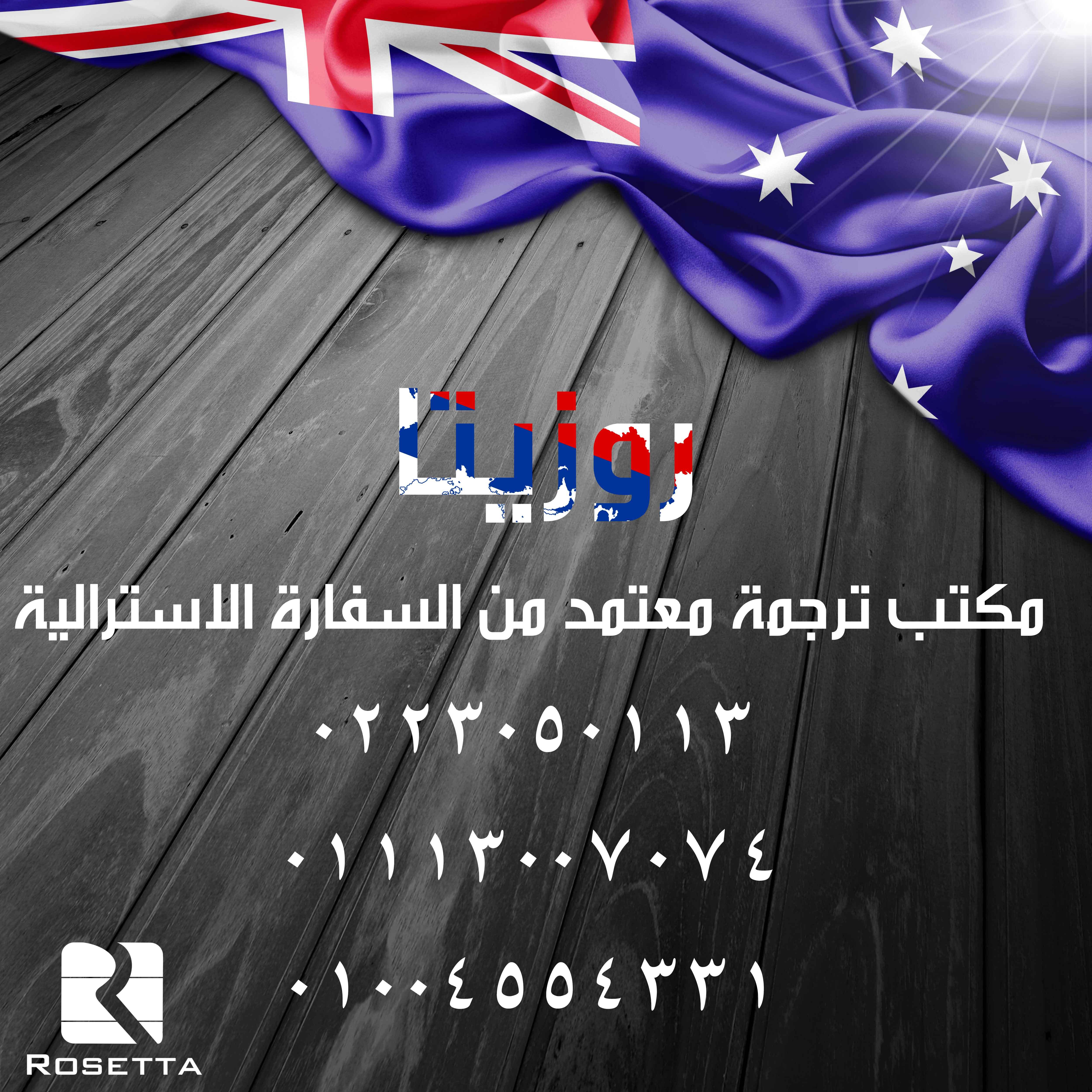 مكتب-ترجمه-معتمد-من-السفارة-الاسترالية-1