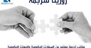 مركز ترجمه معتمد بمصر