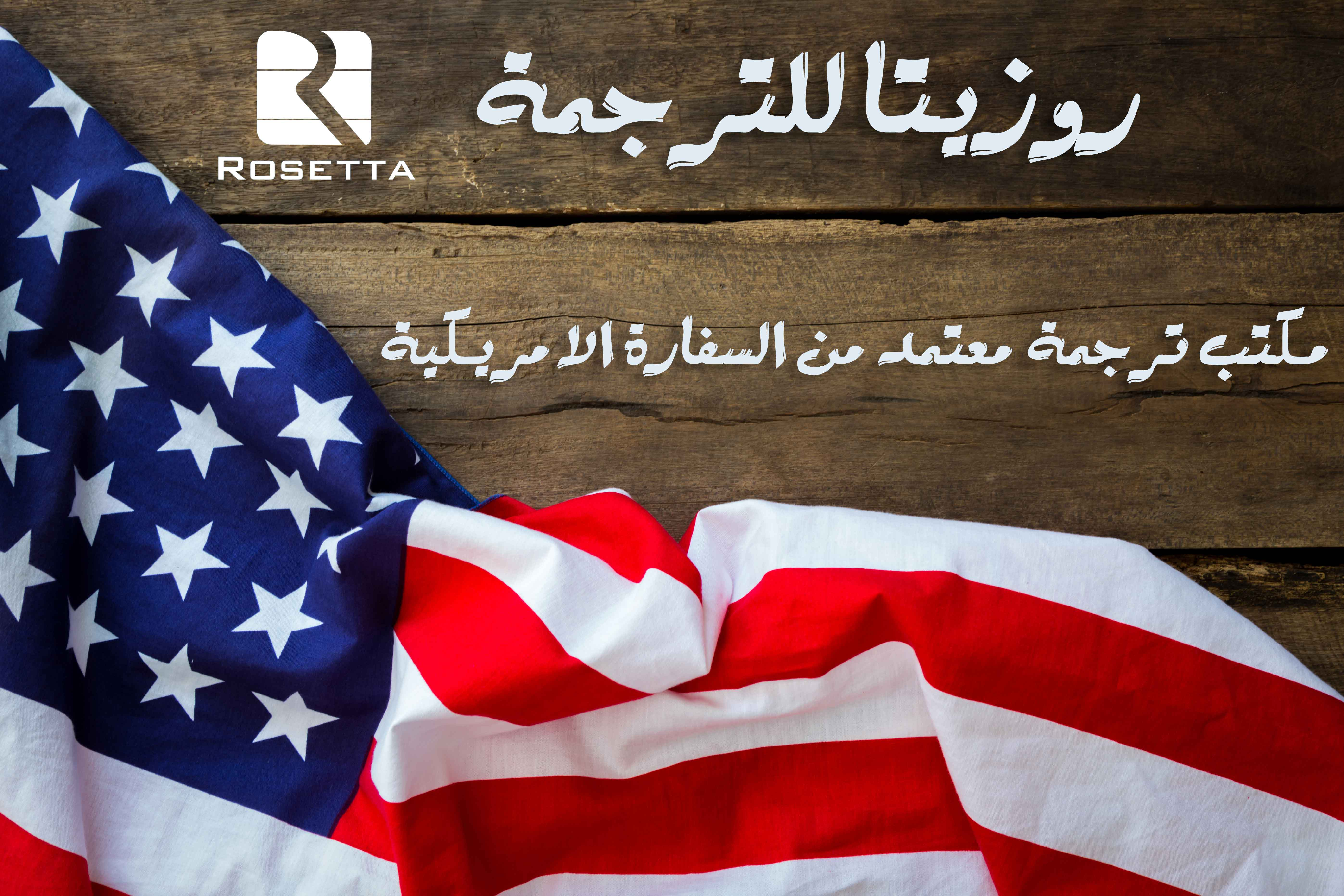 مترجمين معتمدين للسفارة الامريكية